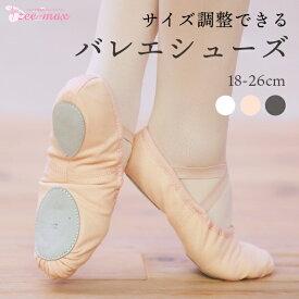 バレエ シューズ スプリットソール 18〜26cm ダンス 白 ピンク 黒 靴 大人 子供 紐付きでしっかりしぼれる zeemax shoes-a 80001 80002 80003【送料無料|すぐ発送】