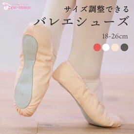バレエ シューズ フルソール 18〜26cm 白 黒 ピンク 赤 大人 子供 ダンス 靴 紐付きでしっかりしぼれる zeemax shoes-b 80201 80202 80203 80204【送料無料|すぐ発送】