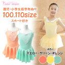 バレエ レオタード スカート付き セール 子供 小さいサイズ 100〜110サイズ イエロー グリーン オレンジ ss-03sk【在…