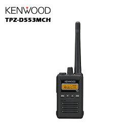 無線機 TPZ-D553MCH KENWOOD ケンウッド ハイパワー デジタルトランシーバー 1800mAhリチウムバッテリー付属