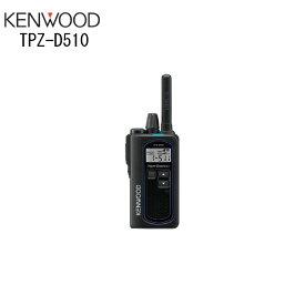 無線機 TPZ-D510 KENWOOD ケンウッド  ハイパワー・デジタルトランシーバー (資格不要/登録局対応)【送料無料】デジタルトランシーバー ハイパー・デミトス【TPZ-D510】2W デジタル簡易無線 登録局