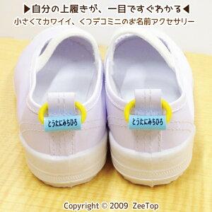 くつデコミニ:マークなし【シンプルに文字だけを印字。上履き、上靴、ズック、バレーシューズ、靴に名前を書かく 靴の名札くても大丈夫!上履きに名前を書かなくても大丈夫! 4個入