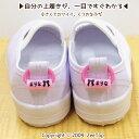 くつデコミニ:ハート・リボン・星・ふわふわ 上履き 上靴 ズック バレーシューズ うちばき に 名前 を書かなくても…
