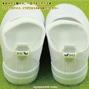 くつデコミニ:乗り物【くるま 電車 のりもの 大好き!上履き 上靴 ズック うちばき お名前タグ 手書きで名前書かなくて大丈夫! 4個入り】オリジナル ブランド おなまえ 靴の記名方法