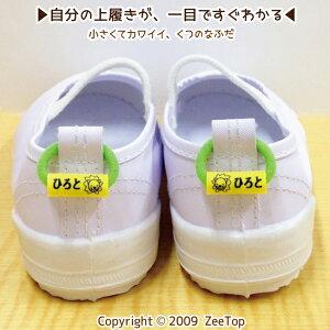 くつデコミニ:動物園 【お名前シールより斬新な、上履きの名前アクセサリー! 4個入り】靴に名前を書かなくても大丈夫!うわばき、うわぐつ、バレーシューズ、名入れ レインブーツ