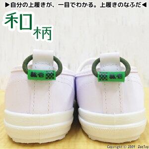 くつデコミニ:和柄【和柄◆上履き 上靴に名前を書かない! 4個入り】新学期 ランドセル 上履き入れ くつの名札 靴の名札 金魚 市松 麻の葉 竹 上靴タグ 浴衣 鬼 くつでこみ