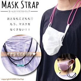 くつデコマスクストラップ:【名入れ 名前入り マスクストラップ 1個入り】マスク マスクスタンプ スタンプ お名前 好きな文字を印字 印字無しも可 首にかける マスク用品 くつでこ 名札 家族 ロゴ入り(マスクは含まれません。お手持ちの物をお使いください)