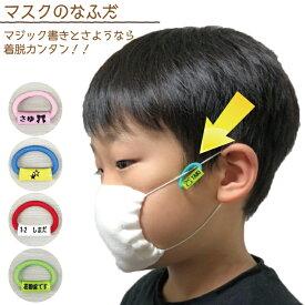 くつデコマスク【マスク 名前 名札 マスクの名札です。マスクの目印に※マスクは含まれせん】マスク 名前 マスク 子供 子供用 マスク