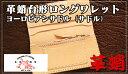 革蛸謹製台形ロングワレット サドル (セカンドタイプ)【smtb-td】【saitama】