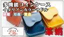 革蛸オリジナル台形コインケース イタリアンカラーサドル 隅櫻/月夜/黄金【smtb-td】【saitama】