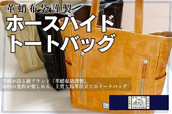 【革蛸布袋謹製】ホースハイドトートバッグ【smtb-td】【saitama】