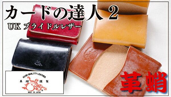 革蛸謹製 カードの達人2 UKブライドルレザー 【smtb-td】【saitama】