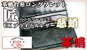 革蛸 匠(ハンドソーイング) UKブライドルレザー 慈蛸 【smtb-td】【saitama】