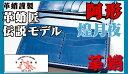 革蛸 匠(ハンドソーイング)伝説モデル 阿形 煌月夜【smtb-td】【saitama】
