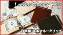 【日本製】牛革マネークリップ