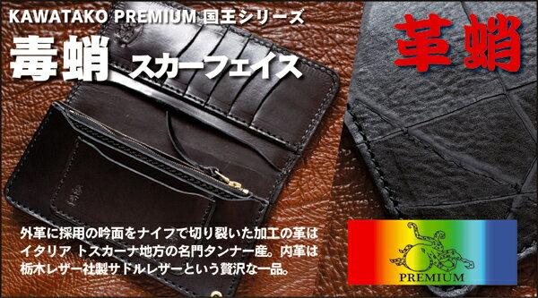 毒蛸 スカーフェイス【smtb-td】【saitama】財布・ウォレット