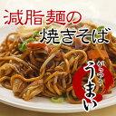 ★こんにゃくの焼きそば★減脂麺の焼きそば[1食]