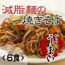 ★こんにゃくの焼きそば★減脂麺の焼きそば[6食]