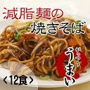 ★こんにゃくの焼きそば★減脂麺の焼きそば[12食]