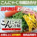 こんにゃく冷麺詰合せお得セット【送料無料】