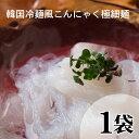 細すぎてご麺[1袋]