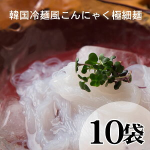 【送料無料】細すぎてご麺[10袋]【沖縄宛は送料別途】