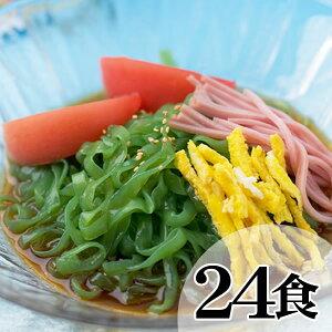 ★こんにゃく麺の冷やし中華★こんにゃく冷麺[中華風][24袋](低糖質・糖質オフ・糖質ゼロ・低糖質麺)