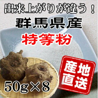 ★Top prize powder (konjac spirit powder) ★ devil's tongue powder [50 g *8] from Gunma