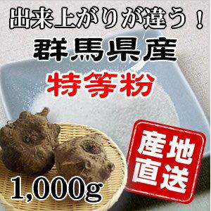【業務用】★群馬県産特等粉(こんにゃく精粉)★こんにゃく粉[1kg]