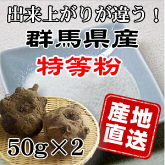 ★Top prize powder (konjac spirit powder) ★ devil's tongue powder [50 g *2] from Gunma