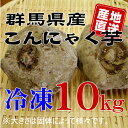 【群馬県産】★生芋こんにゃく手作り用こんにゃくいも★こんにゃく芋10kg[冷凍]