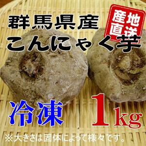 【群馬県産】★手作りこんにゃく用★冷凍こんにゃく生芋1kg