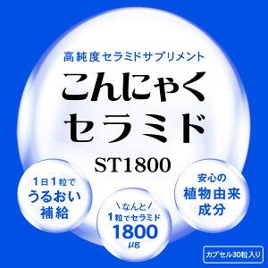 こんにゃくセラミド(サプリ)ST1800【MFree】【メール便無料】