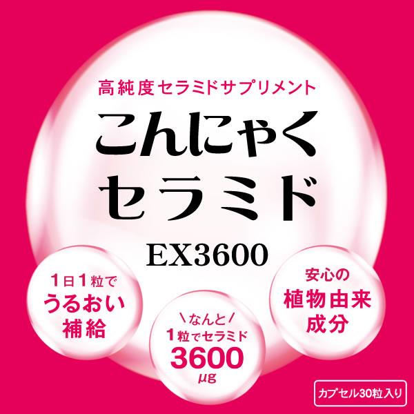 こんにゃくセラミド(サプリ)EX3600【M】