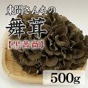 【産地からお届け】諏訪さんちの舞茸500g[化粧箱](まいたけ)