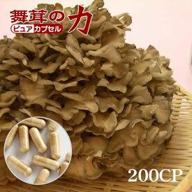 【ベータグルカンの宝庫】★まいたけサプリメント★舞茸の力[200cp](まいたけ粉末)