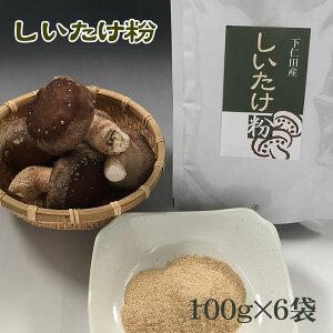 【送料無料】しいたけ粉[100g×6](国産椎茸粉末)