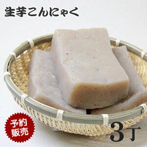 【下仁田産生芋100%の手作り生芋こんにゃく】生芋蒟蒻3丁