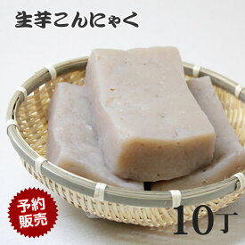 【下仁田産生芋100%の手作り生芋こんにゃく】生芋蒟蒻10丁