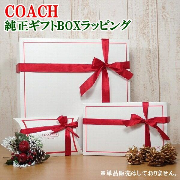 【贅沢屋でコーチを同時購入のお客様限定】コーチ COACH 純正ギフトボックス ラッピング 箱 (財布 バッグ キーケース マフラー グローブ などの小物用) ギフト 誕生日 プレゼント