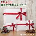 【贅沢屋でコーチを同時購入のお客様限定】コーチ COACH 純正ギフトボックス ラッピング 箱 (財布 バッグ キーケース …