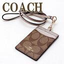 コーチ COACH カードケース ネックストラップ IDケース パスケース 定期入れ シグネチャー 63274IMCA9 ブランド 人気