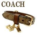 コーチ COACH 犬 首輪 レザー シグネチャー スモール 小型犬 26175GDBDX ブランド 人気