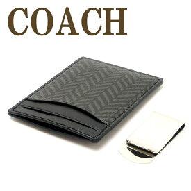 コーチ COACH 財布 メンズ マネークリップ カードケース 名刺入れ ギフトセット 73112QBM2 【ネコポス】 ブランド 人気