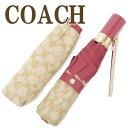 コーチ COACH 傘 折りたたみ傘 かさ カサ レディース シグネチャー ピンク 63364GDP65 ブランド 人気
