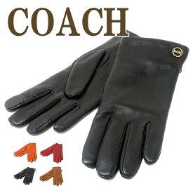 コーチ COACH グローブ レディース 手袋 スマホ対応 テックグローブ レザー 76310 ブランド 人気