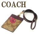 コーチ COACH カードケース ネックストラップ IDケース パスケース 定期入れ シグネチャー 花柄 88058IMPI5 【ネコポ…