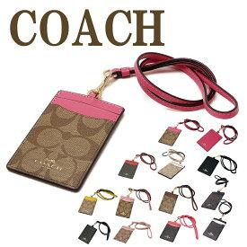 コーチ COACH カードケース レディース ネックストラップ IDケース パスケース 定期入れ COACH-IDHOLDER-L1 【ネコポス】 ブランド 人気