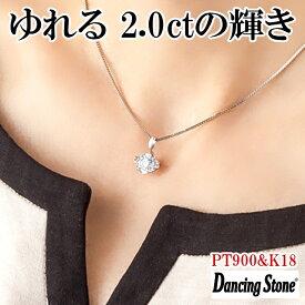 【限定モデル】ネックレス ダンシングストーン 大粒 2ct Pt900 プラチナ K18 18金 ピンクゴールド イエローゴールド コーティング ダンシングストーンネックレス ZDP5 ブランド 人気