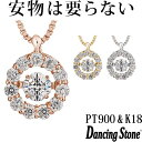 【特注モデル】ダンシングストーン ネックレス クロスフォーニューヨーク Pt900 プラチナ K18 18金 ピンクゴールド イ…